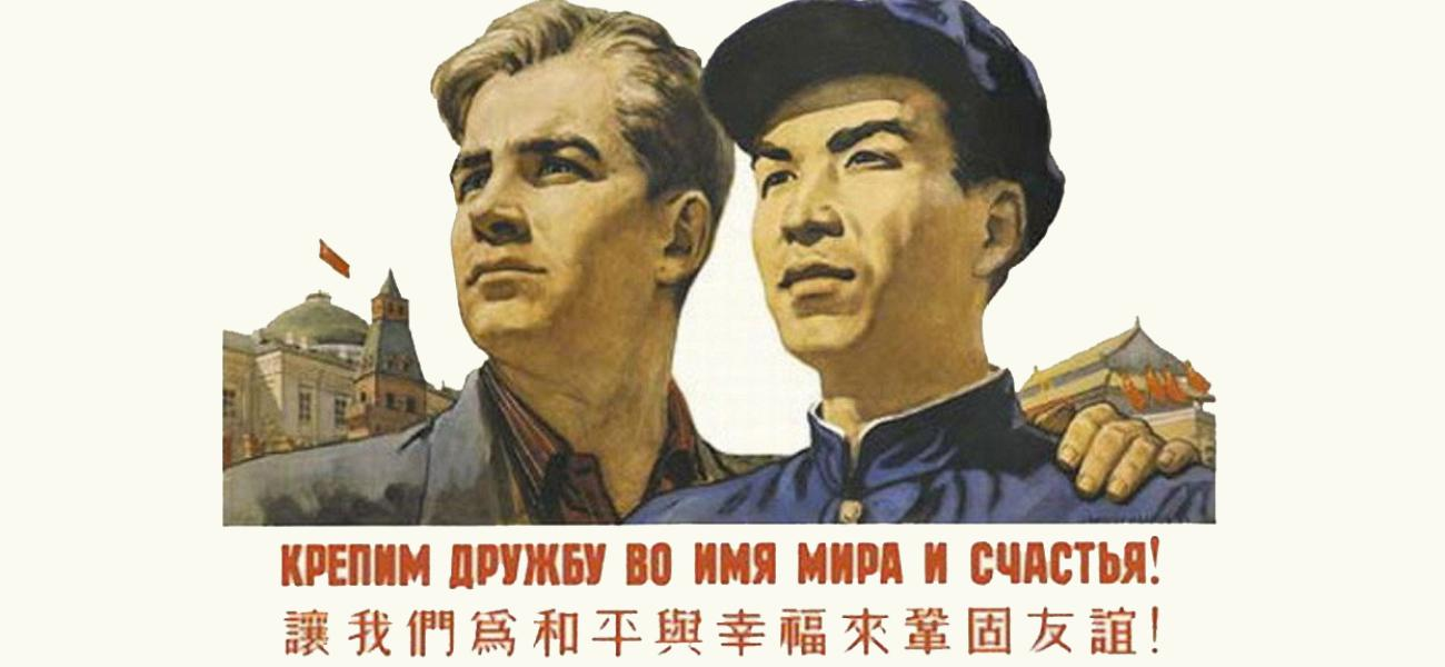 Sino-Russian friendship poster