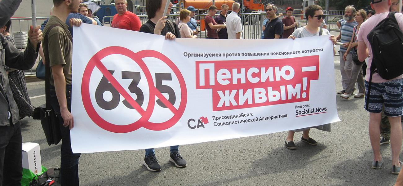 Protest against pension reform in Moscow, July 2018.
